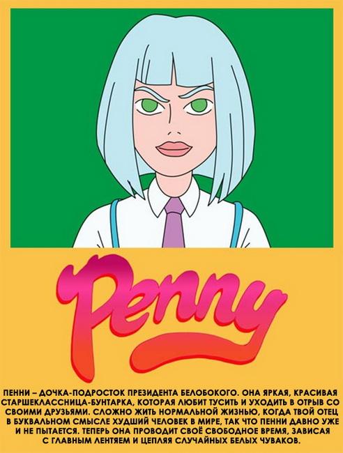 Пенни