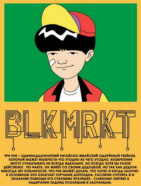 BLKMRT