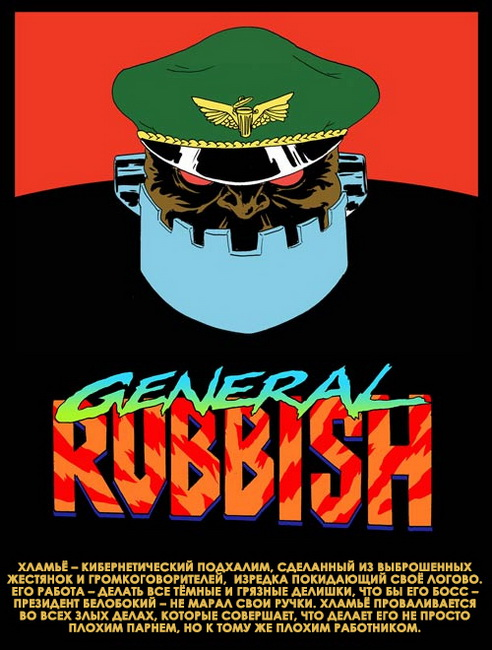 General Rubbish