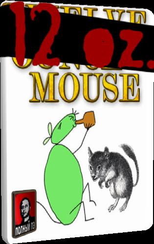 Пол-литровая мышь. Дмитрий Гоблин Пучков
