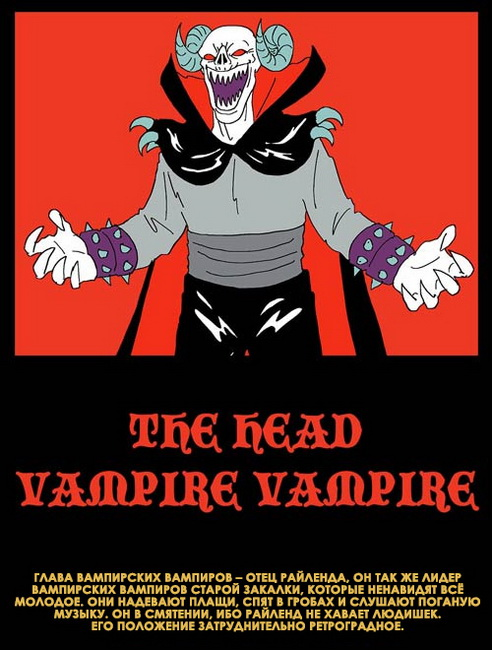 Глава Вампирских Вампиров