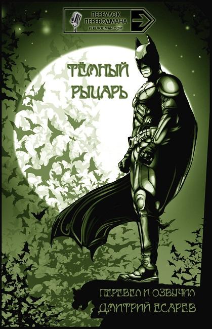 The Dark Knight Есарев