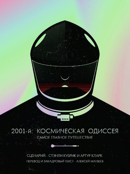2001 Space