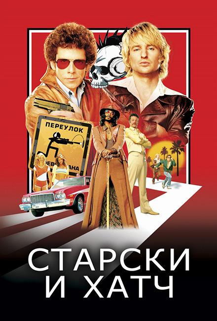Starsky & Hutch / Старски и Хатч. Kyberpunk