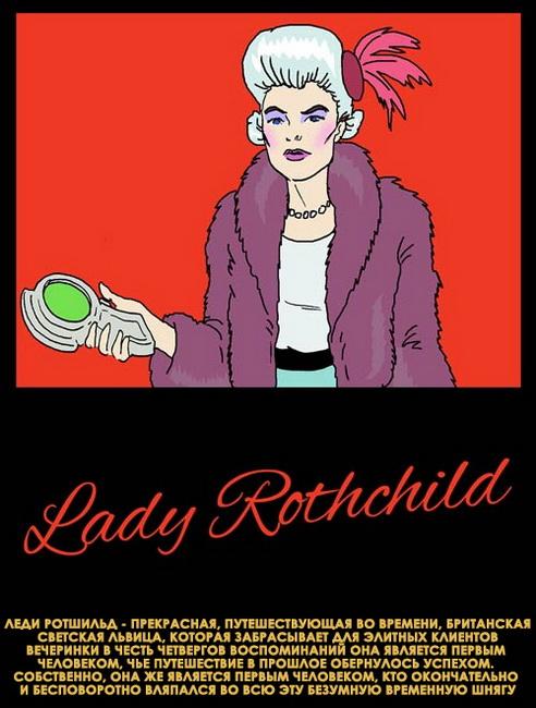 Леди Родшильд
