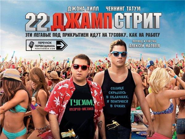 Джамп Стрит, 22 (Алексей Матвеев) баннер