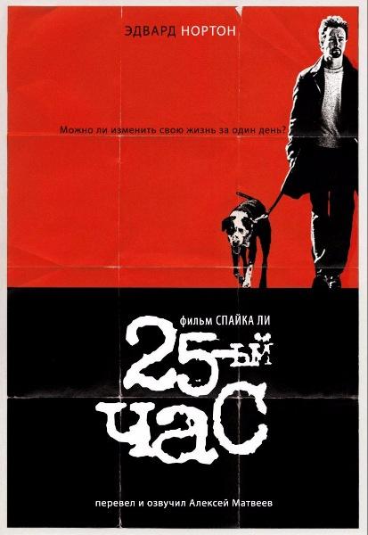 25-й Час