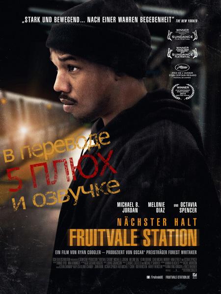 Станция Фрутвейл Пять Плюх