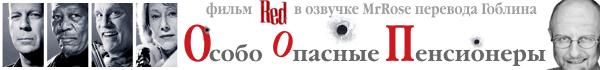 ООП MrRose по переводу Гоблина Баннер