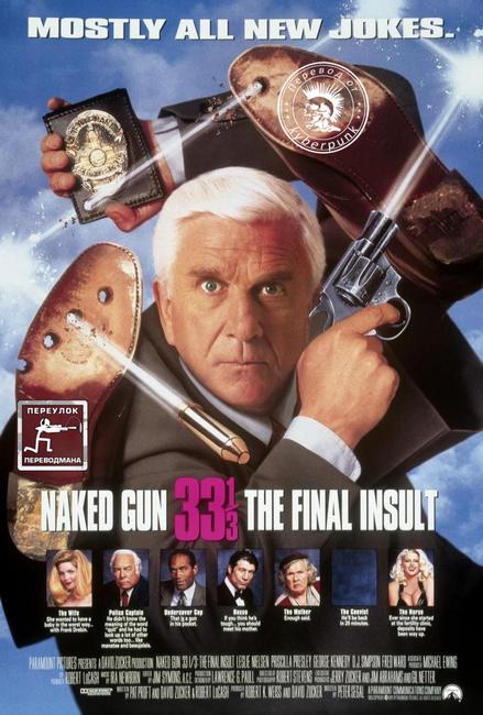 Naked Gun 33 1/3: The Final Insult. AVO kyberpunk