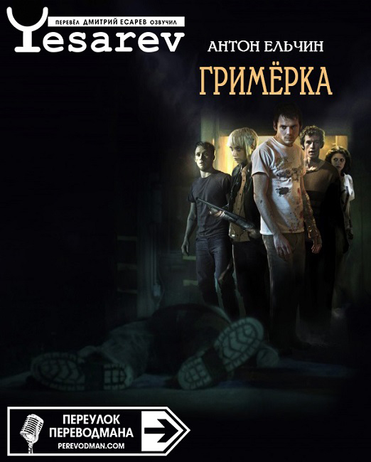 Гримёрка Green Room Есарев
