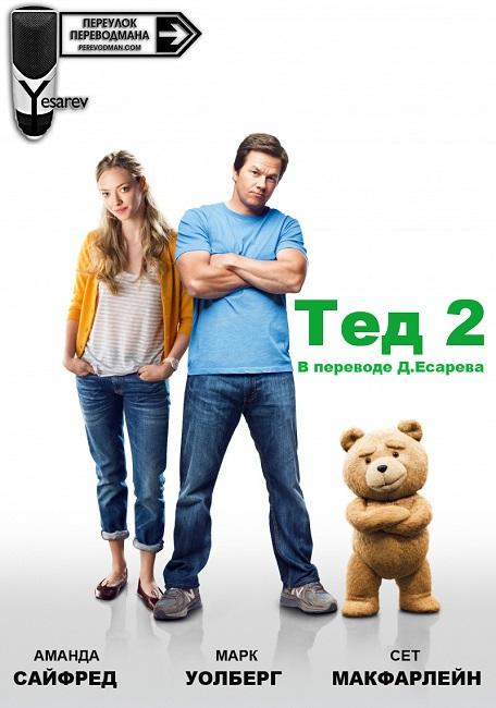 Тед 2 Сборы у Есарева
