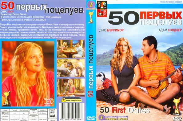 50 первых поцелуев. Tycoon