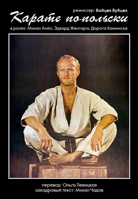 Karate po polsku