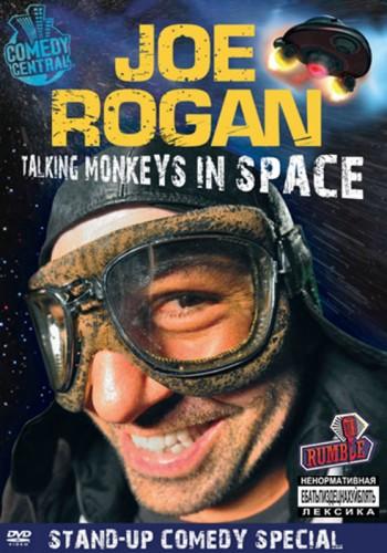 Джо Роган — Говорящие обезьяны в космосе