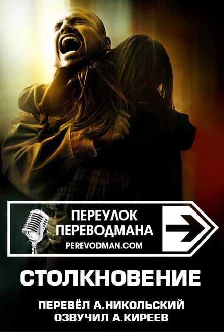 Столкновение. Озвучка А.Киреев