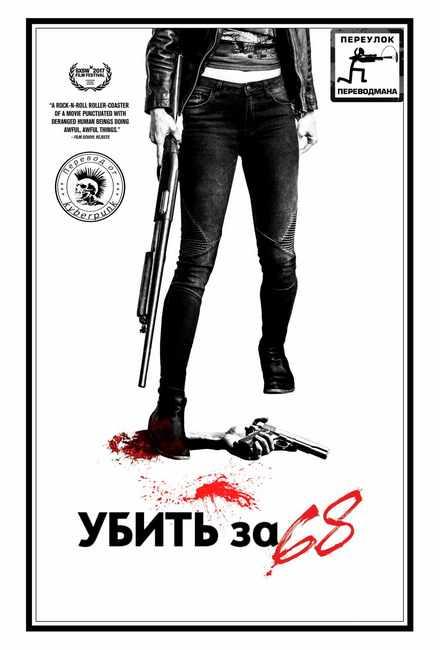 Убить за 68. Перевод Яроцкого.