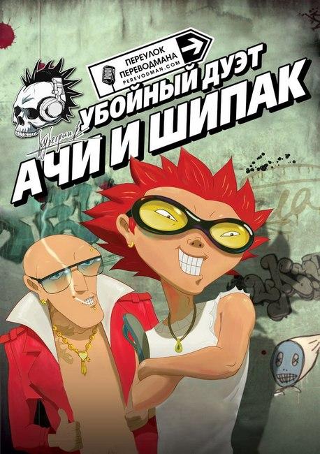 Aachi & Ssipak_kyberpunk