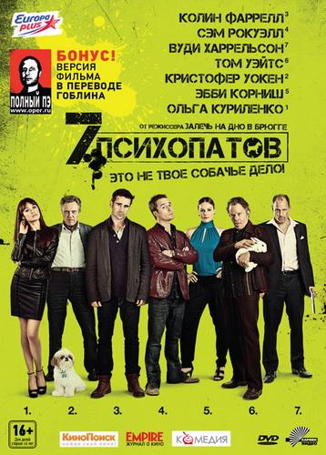 7 психопатов. Гоблин. Лицензия