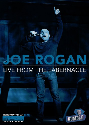 Joe Rogan - Live At The Tabernacle