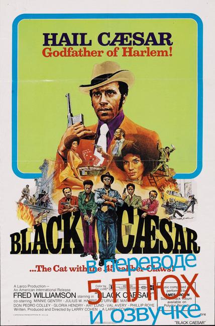 Чёрный Цезарь пять плюх