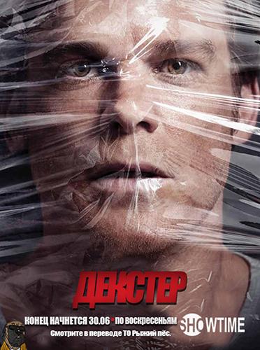 Dexter. В переводе ТО Рыжий Пёс