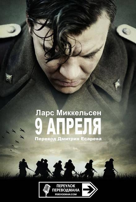 9 апреля Д. Есарев