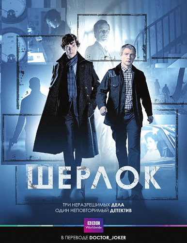Шерлок [2 сезон] (Doctor_Joker)