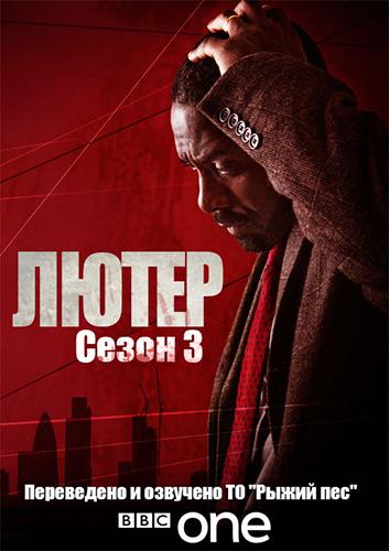 Лютер. 8-ой сезон в переводе Артёма Кущака