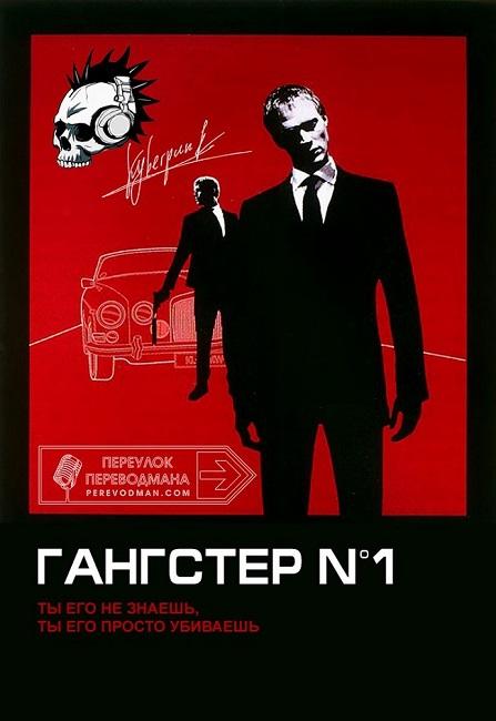 Гангстер №1 Яроцкий