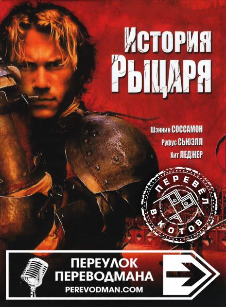История рыцаря. Перевод В.Котов