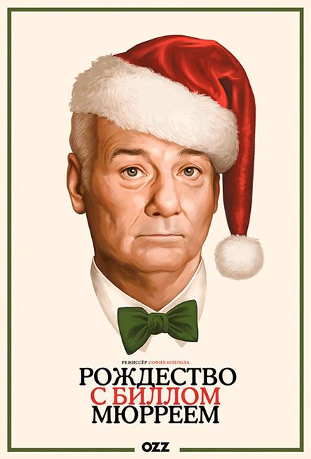 Очень Мюрреевское Рождество. Перевод ОззТВ