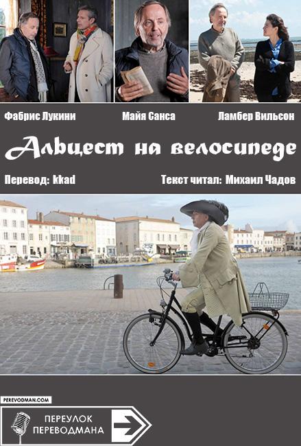 Альцест на велосипеде. Озвучка М.Чадов