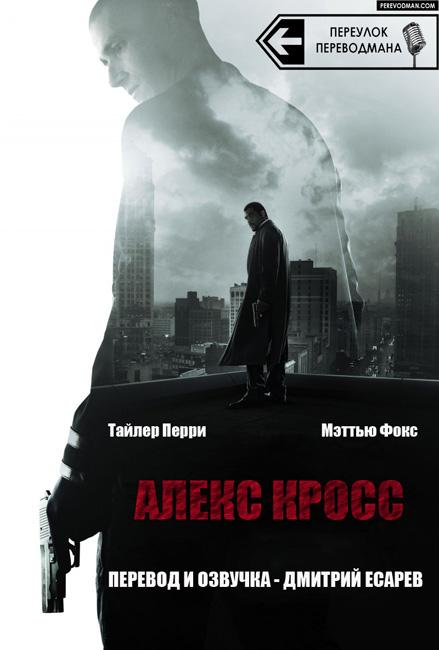Алекс Кросс. Перевод Д.Есарев