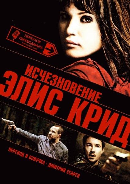 Исчезновение Элис Крид. Перевод Д.Есарев