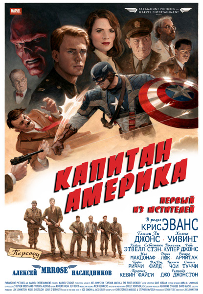 Капитан Америка. Авторский перевод MrRose