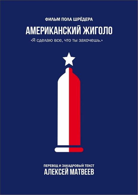 Американский жиголо. Перевод - А.Матвеев.