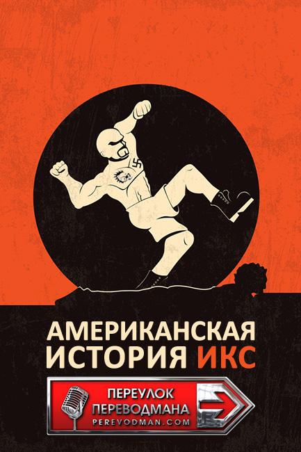 American History X / Американская История Икс. Перевод М.Яроцкий