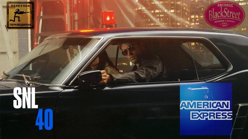 Американ Экспресс black street records