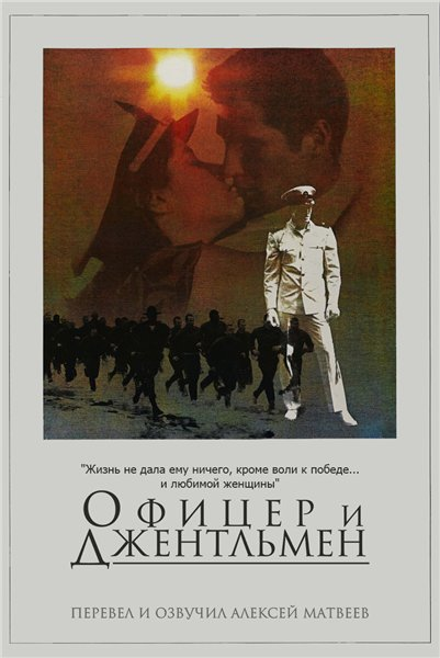 Офицер и Джентльмен (перевод Алексей Матвеев)