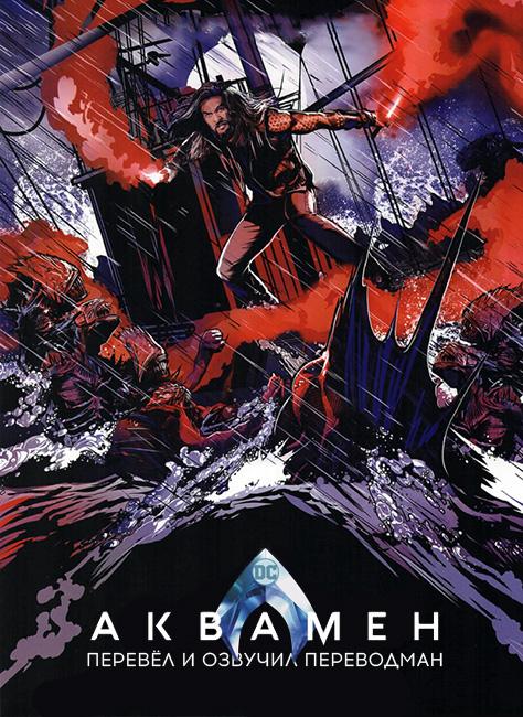 Aquaman / Аквамен. Авторский перевод Переводман