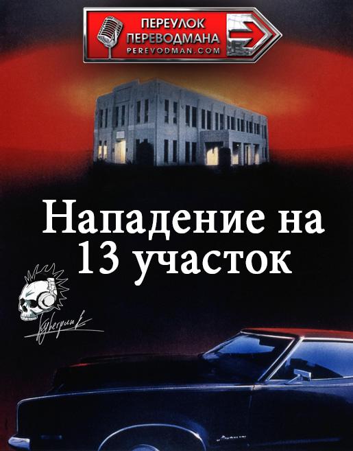 Assault on Precinct 13 - 1976 / Нападение на 13-й участок - 1976. Перевод М.Яроцкий