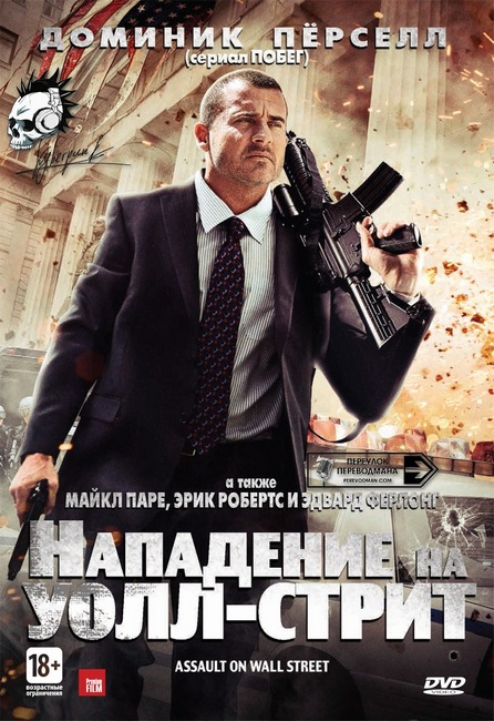 Assault_wall_street. Яроцкий