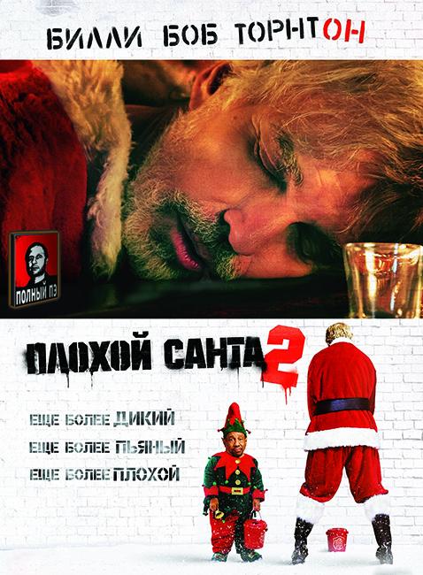 Плохой Санта 2. Авторский перевод Гоблин
