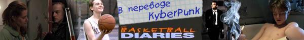 Дневники Баскетболиста Юзербар
