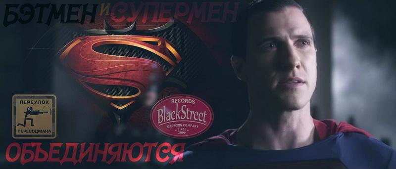 Бэтмен и Супермен Black Street Records