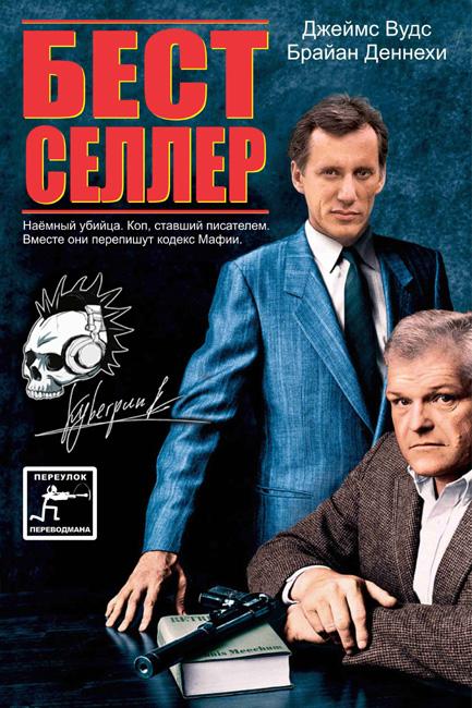 Best Seller. 1987. Перевод М.Яроцкий
