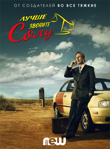 Better Call Saul. Перевод NewStudio
