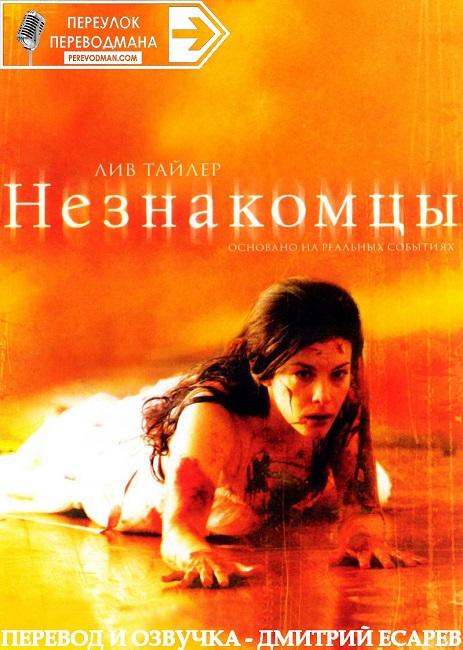 The Strangers Д. Есарев