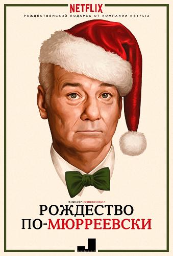 Рождество По-Мюрреевски